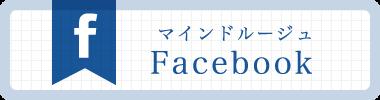 マインドルュージュFacebook