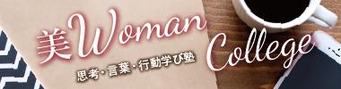 美WomanCollege募集