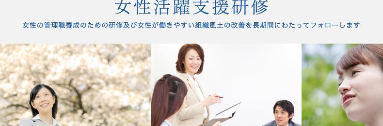 女性活躍支援研修