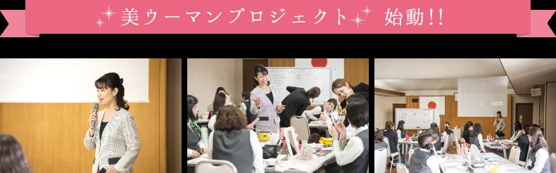 美ウーマンプロジェクト 始動!!