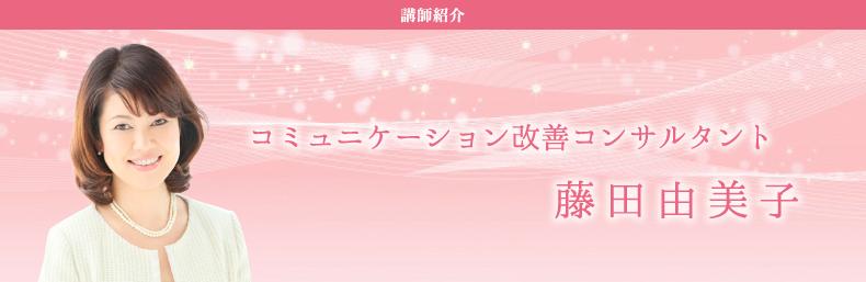 コミュニケーション改善コンサルタント 藤田由美子