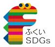 SDGs福井県